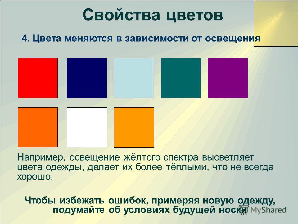 Например, освещение жёлтого спектра высветляет цвета одежды, делает их более тёплыми, что не всегда хорошо. Чтобы избежать ошибок, примеряя новую одежду, подумайте об условиях будущей носки 4. Цвета меняются в зависимости от освещения Свойства цветов