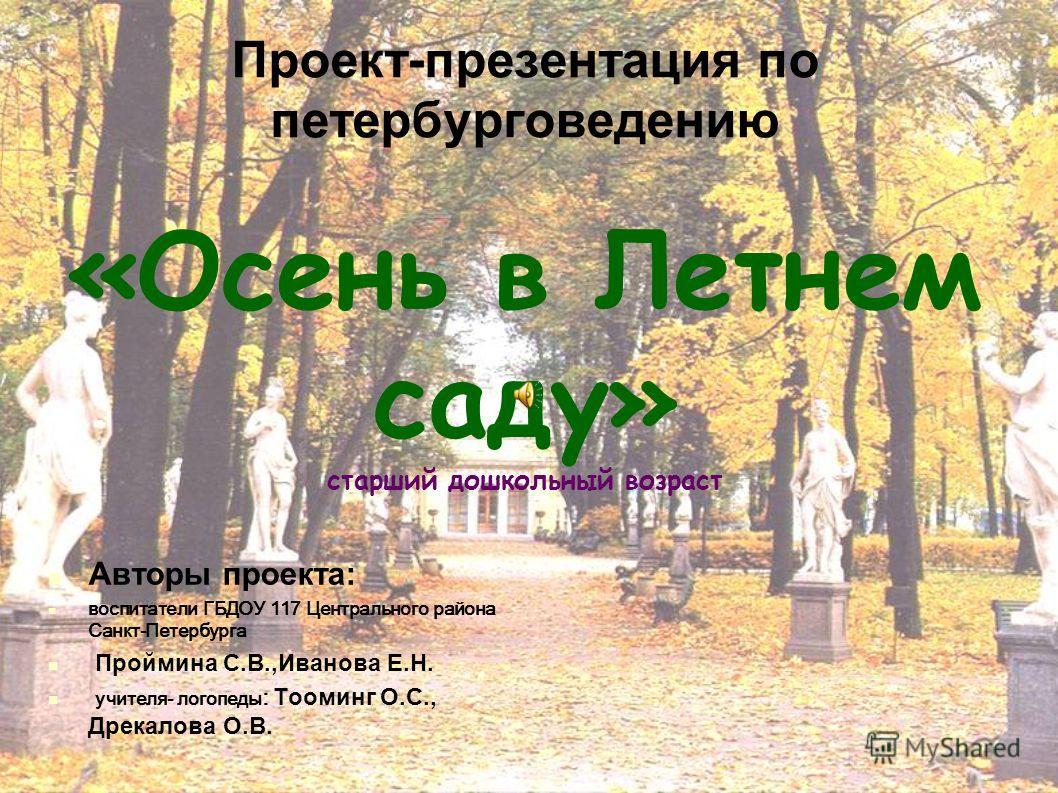 презентация труд в доу осень