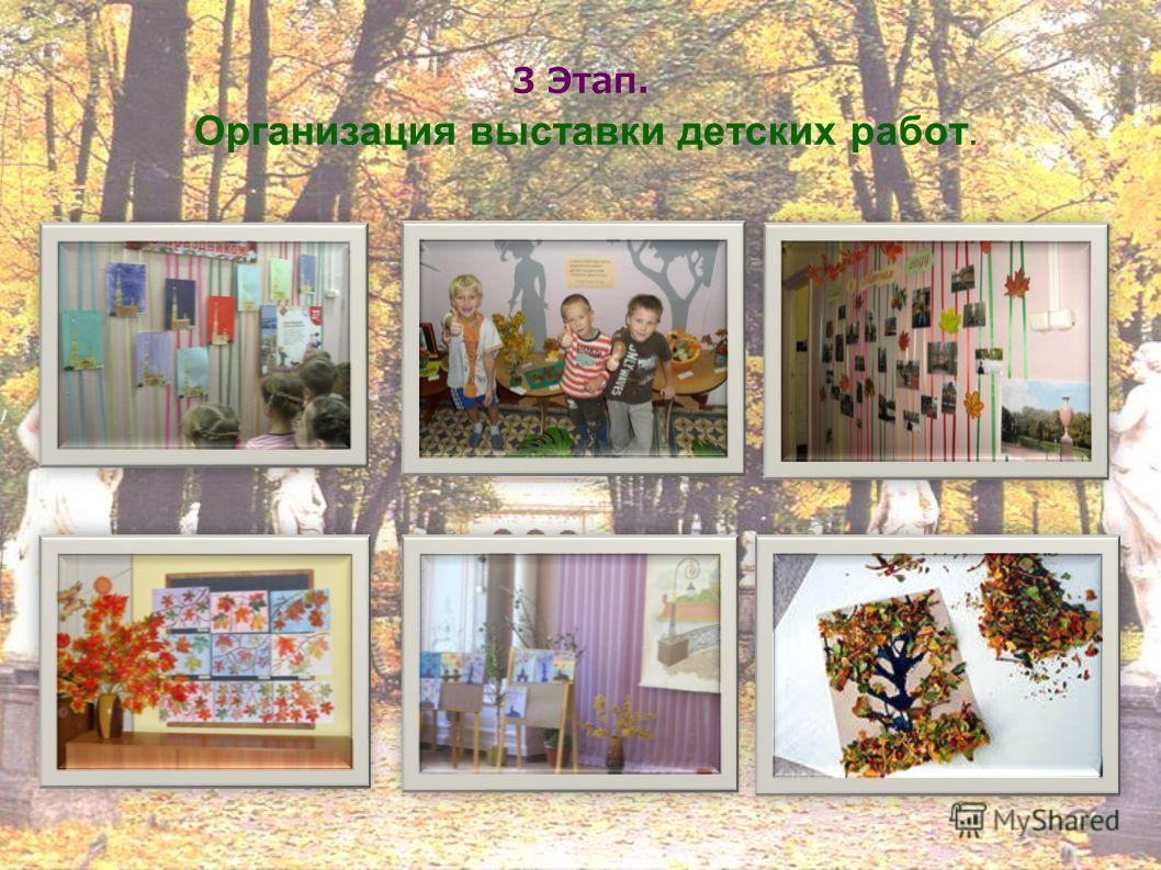 3 Этап. Организация выставки детских работ.
