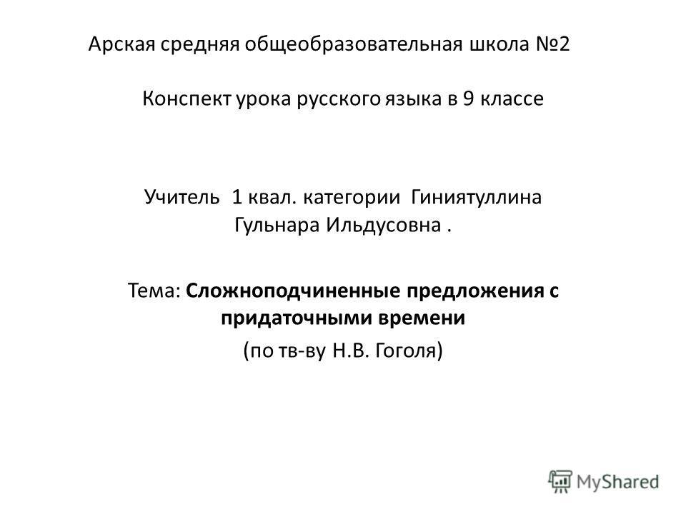 2 Конспект урока русского