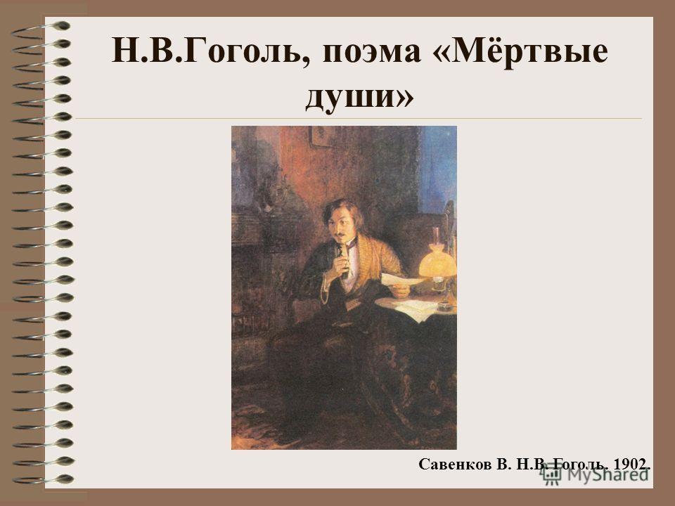 Н.В.Гоголь, поэма «Мёртвые души» Савенков В. Н.В. Гоголь. 1902.