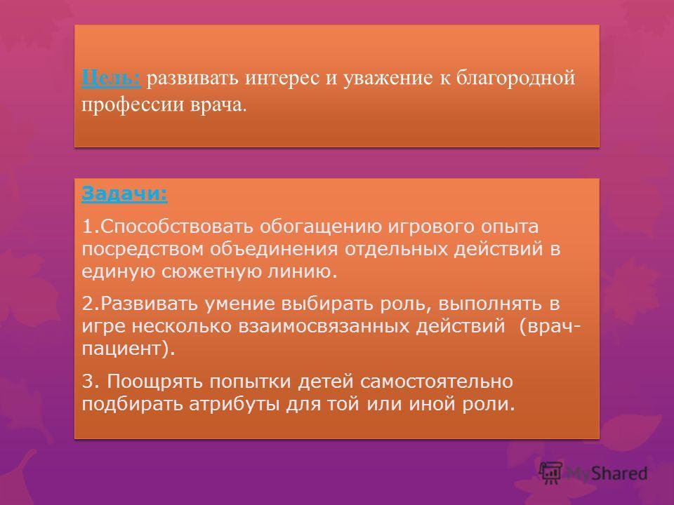 Муниципальное казенное дошкольное образовательное учреждение города Новосибирска Детский сад 17 общеразвивающего вида «Улыбка» с приоритетным осуществлением деятельности по физическому развитию детей» СЮЖЕТНО-РОЛЕВАЯ ИГРА «БОЛЬНИЦА» Воспитатель: Парш