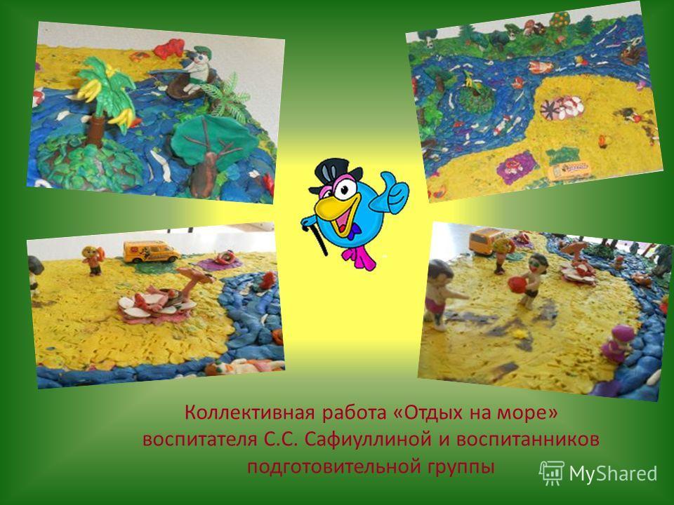 Коллективная работа «Отдых на море» воспитателя С.С. Сафиуллиной и воспитанников подготовительной группы