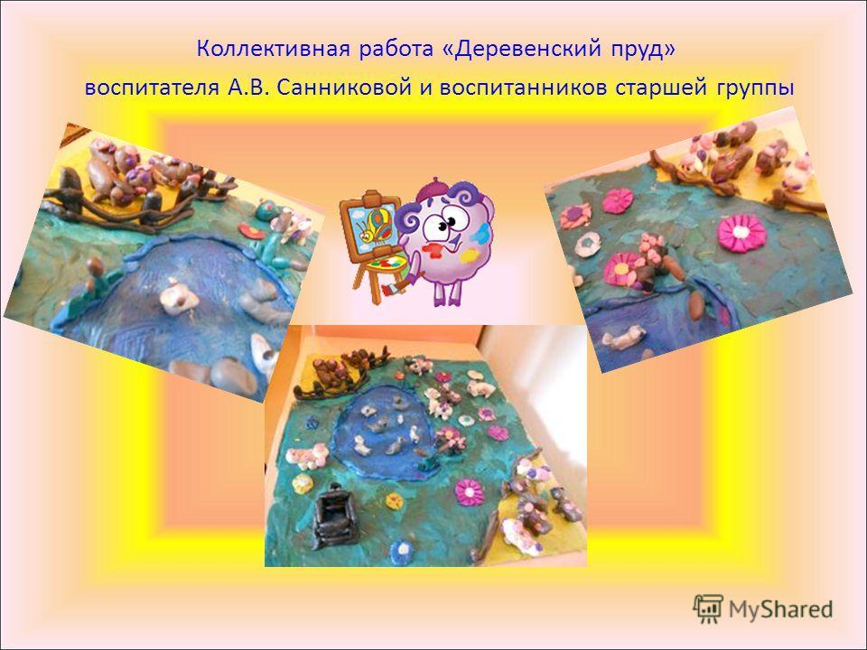Коллективная работа «Деревенский пруд» воспитателя А.В. Санниковой и воспитанников старшей группы