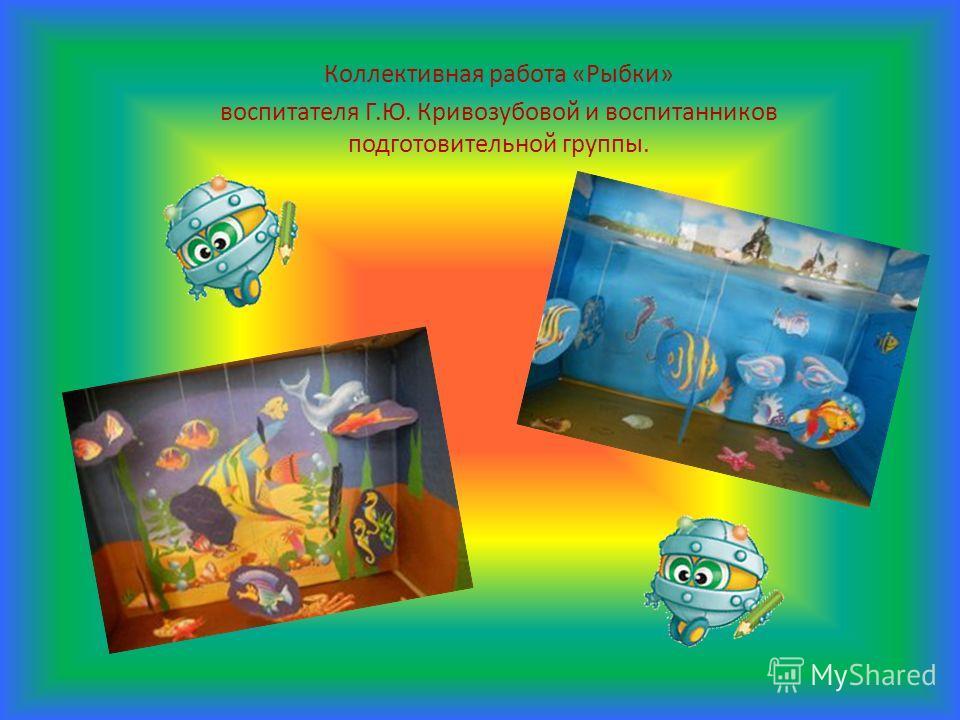 Коллективная работа «Рыбки» воспитателя Г.Ю. Кривозубовой и воспитанников подготовительной группы.