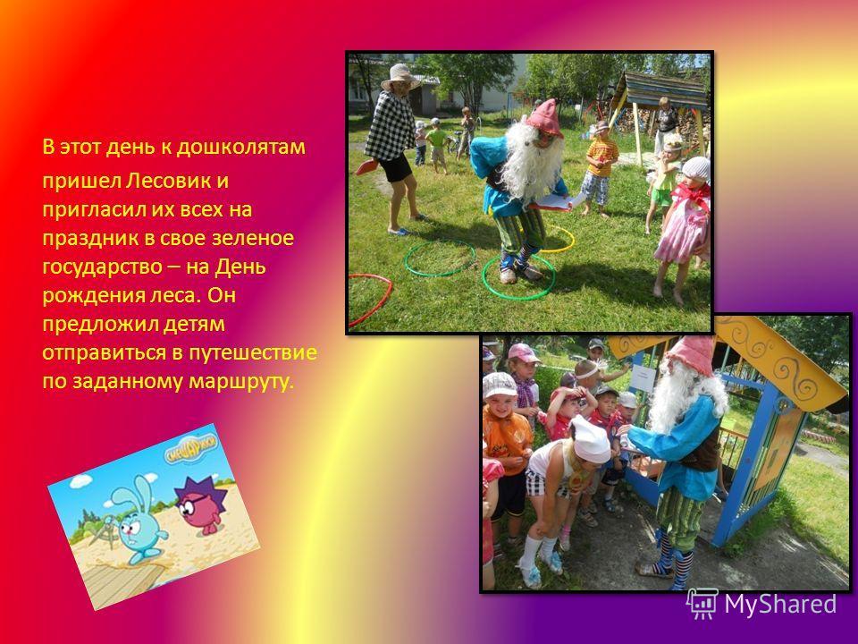 В этот день к дошколятам пришел Лесовик и пригласил их всех на праздник в свое зеленое государство – на День рождения леса. Он предложил детям отправиться в путешествие по заданному маршруту.
