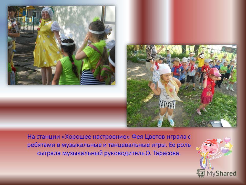 На станции «Хорошее настроение» Фея Цветов играла с ребятами в музыкальные и танцевальные игры. Ее роль сыграла музыкальный руководитель О. Тарасова.