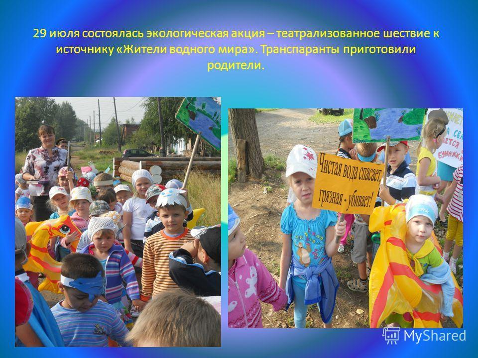 29 июля состоялась экологическая акция – театрализованное шествие к источнику «Жители водного мира». Транспаранты приготовили родители.