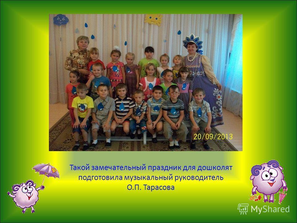Такой замечательный праздник для дошколят подготовила музыкальный руководитель О.П. Тарасова
