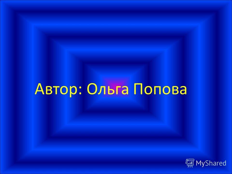 Автор: Ольга Попова