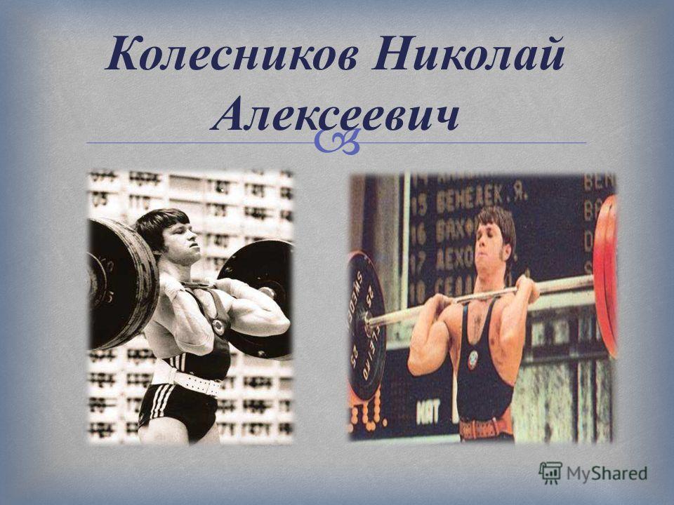 Колесников Николай Алексеевич XXI Олимпийские игры в Монреале