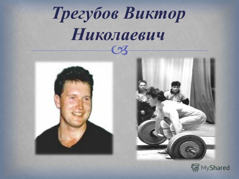 Трегубов Виктор Николаевич XXV Олимпийские игры Барселона, 1992 г.