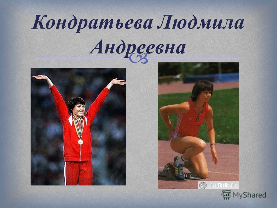 Кондратьева Людмила Андреевна XXII Олимпийские игры Москва, 1980 г.