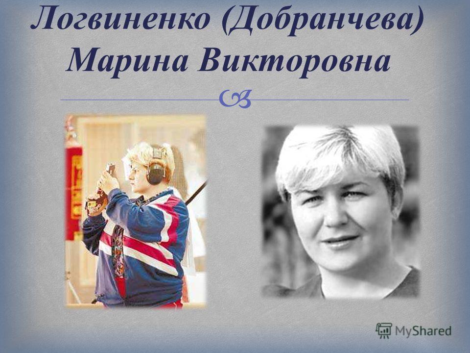Кондратьева Людмила Андреевна