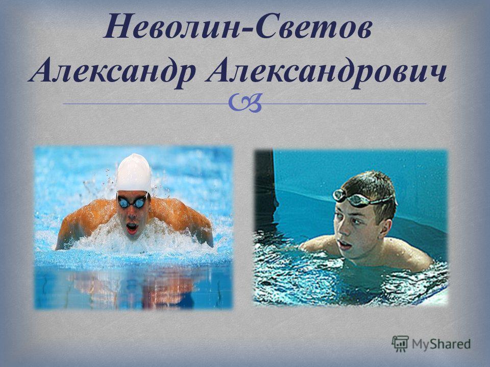 Неволин-Светов Александр Александрович Х III Паралимпийские игры Пекин, 2008 г.
