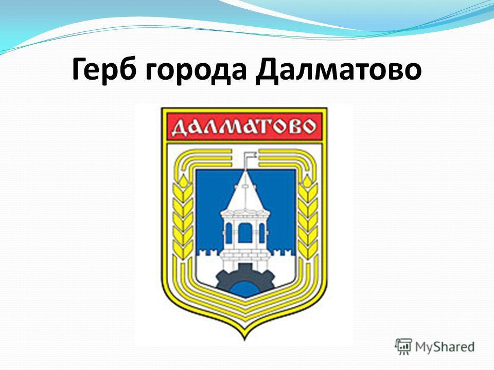 Герб города Далматово