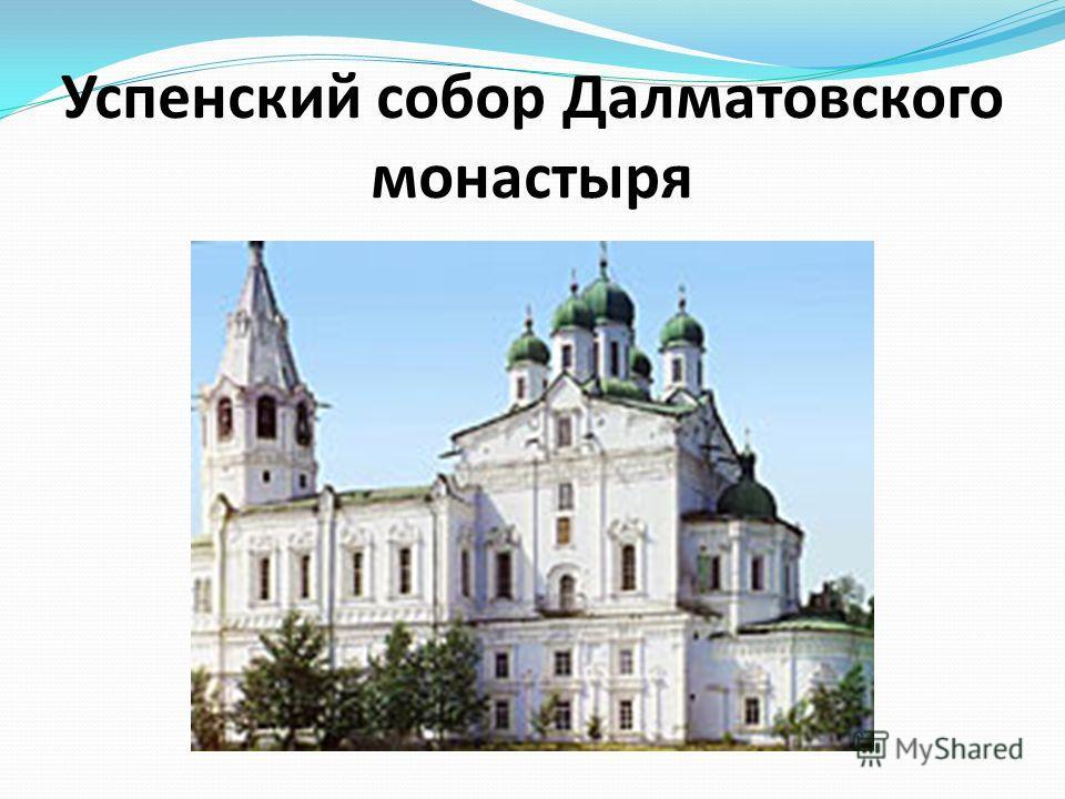 Успенский собор Далматовского монастыря