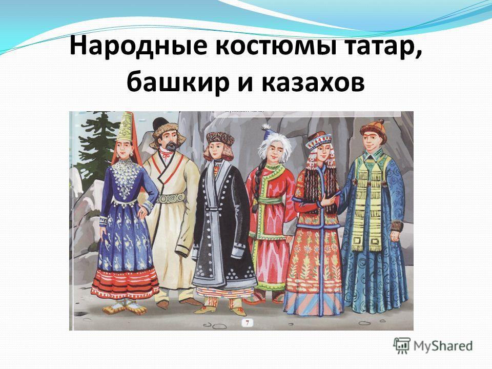 Народные костюмы татар, башкир и казахов