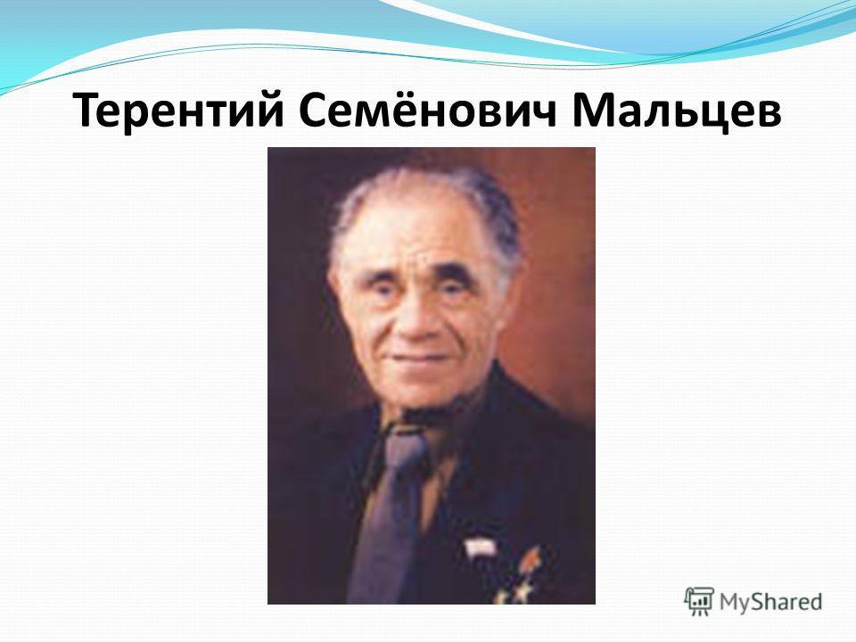 Терентий Семёнович Мальцев