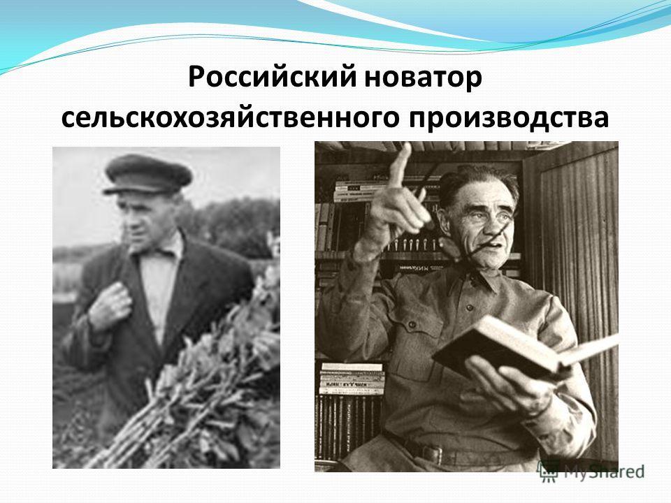 Российский новатор сельскохозяйственного производства