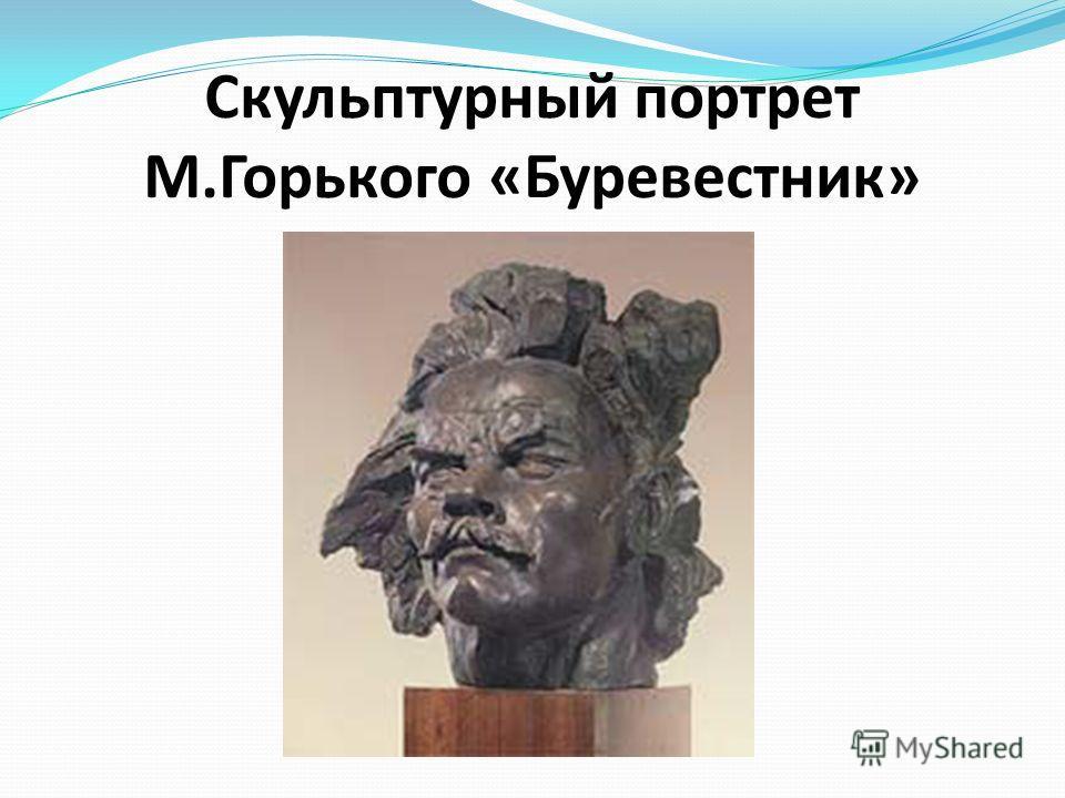 Скульптурный портрет М.Горького «Буревестник»