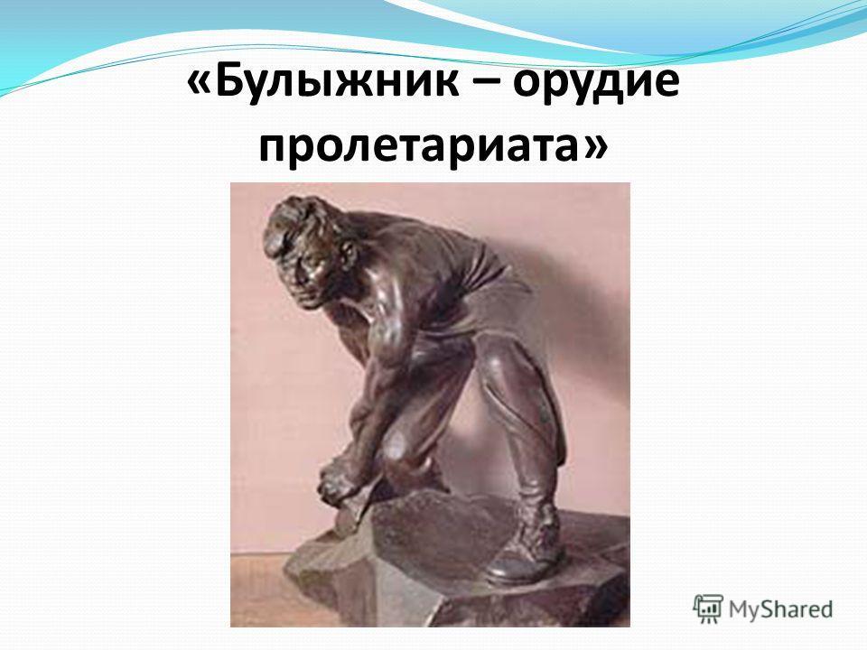 «Булыжник – орудие пролетариата»