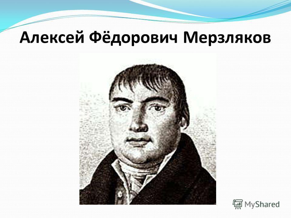 Алексей Фёдорович Мерзляков