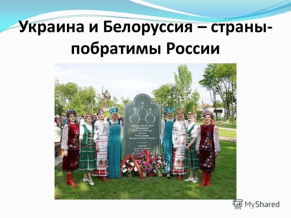Украина и Белоруссия – страны- побратимы России