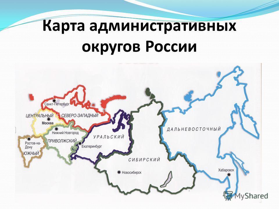 Карта административных округов России