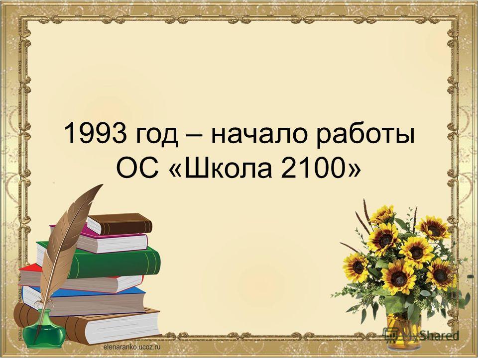 1993 год – начало работы ОС «Школа 2100»