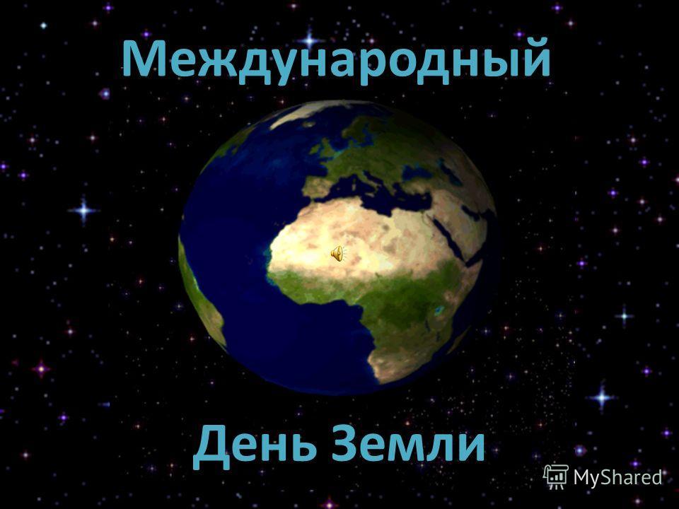 День Земли Международный