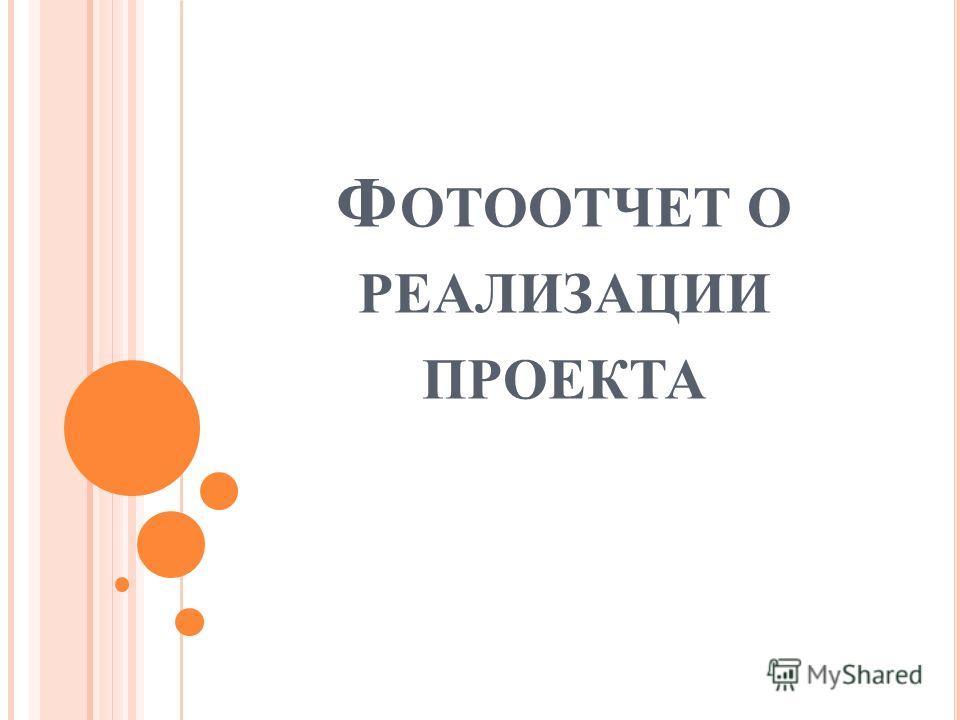 Ф ОТООТЧЕТ О РЕАЛИЗАЦИИ ПРОЕКТА