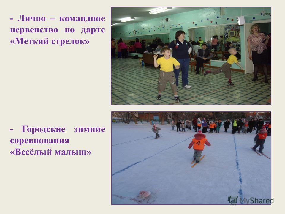 - Лично – командное первенство по дартс «Меткий стрелок» - Городские зимние соревнования «Весёлый малыш»