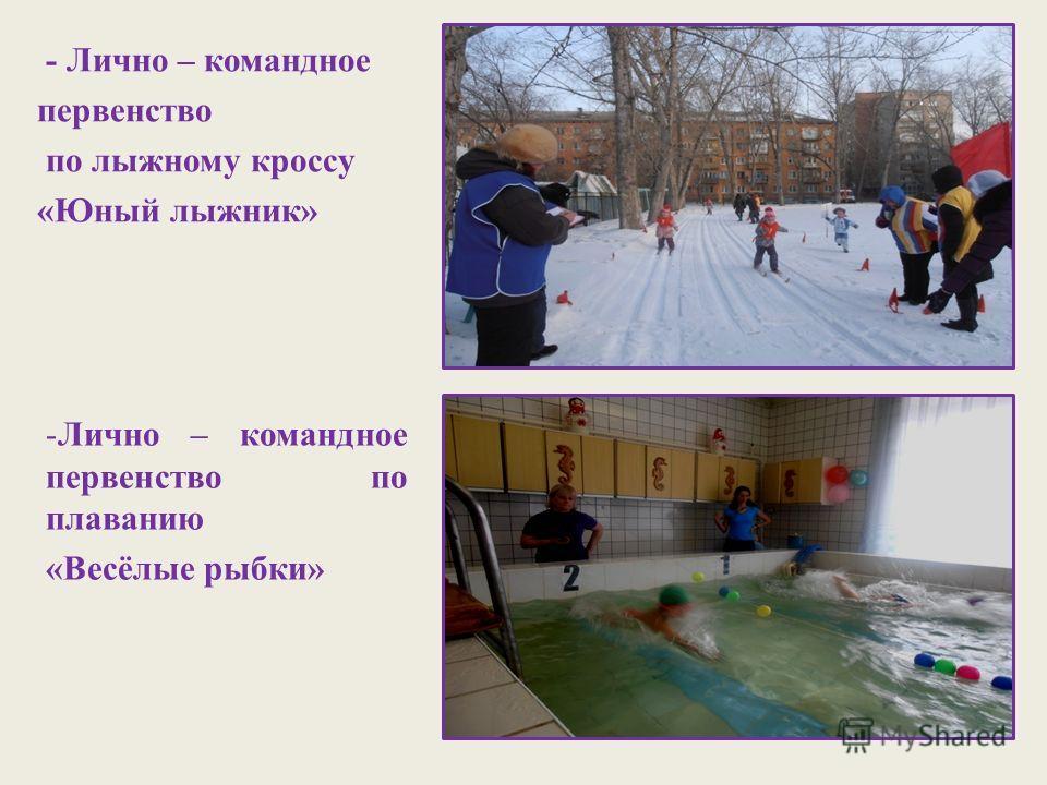 -Лично – командное первенство по плаванию «Весёлые рыбки» - Лично – командное первенство по лыжному кроссу «Юный лыжник»