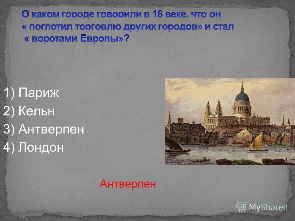 1) Париж 2) Кельн 3) Антверпен 4) Лондон Антверпен
