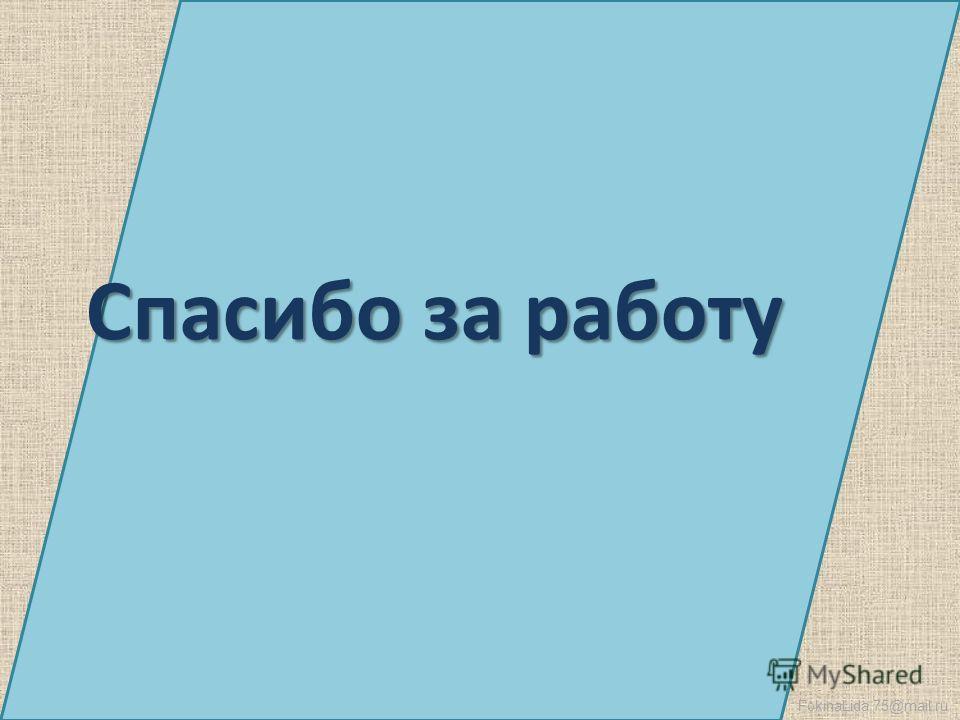FokinaLida.75@mail.ru Спасибо за работу