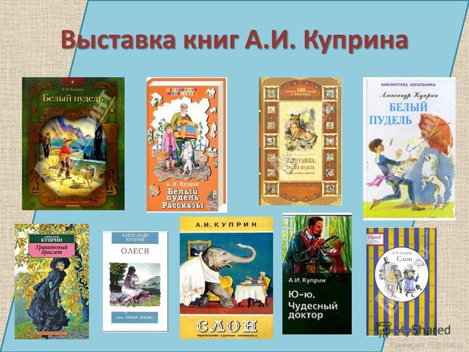Выставка книг А.И. Куприна