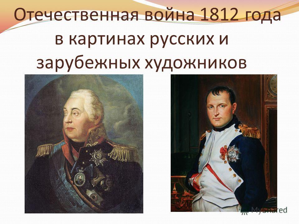 Отечественная война 1812 года в картинах русских и зарубежных художников