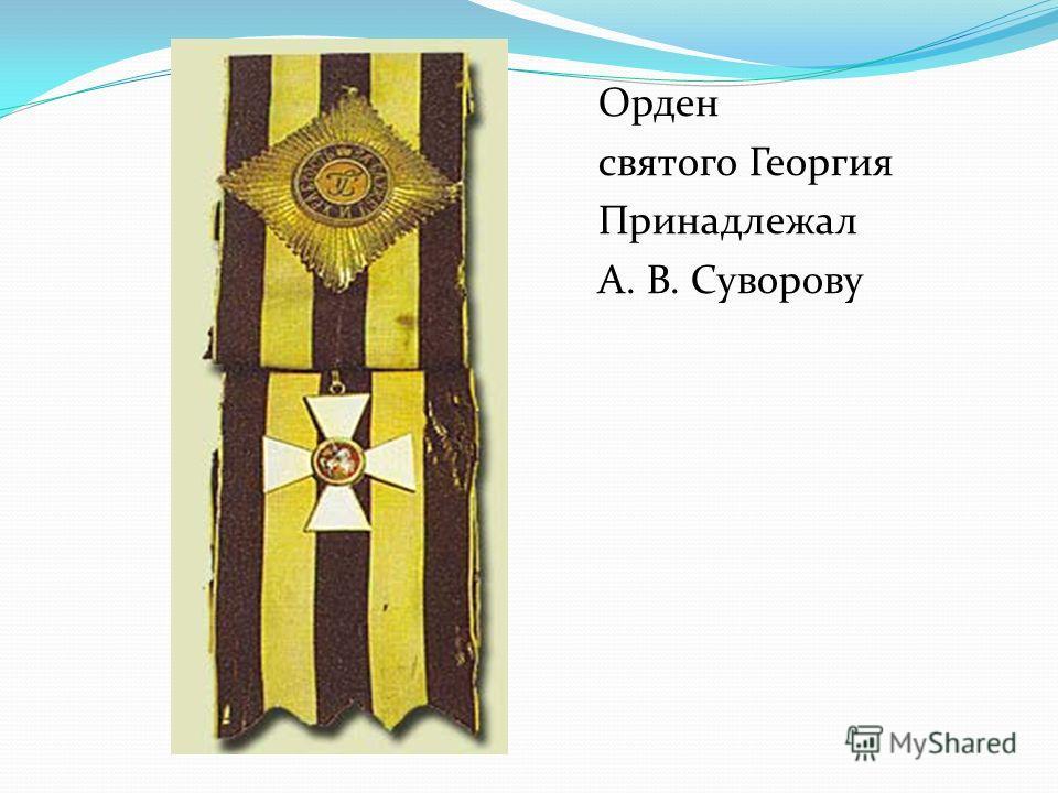 Орден святого Георгия Принадлежал А. В. Суворову