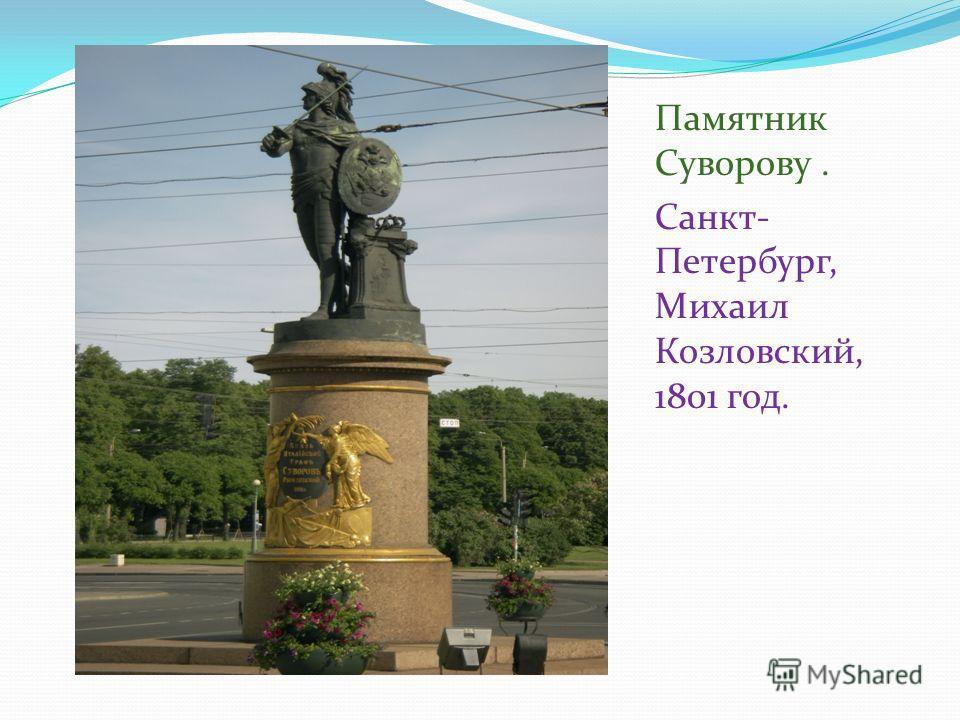 Памятник Суворову. Санкт- Петербург, Михаил Козловский, 1801 год.