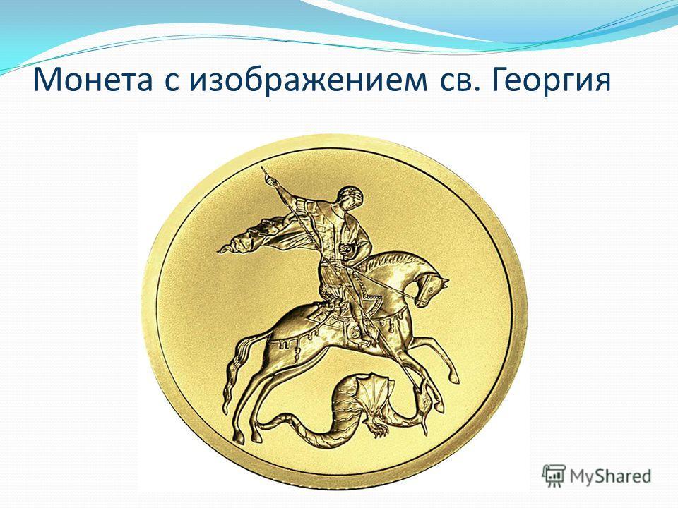Монета с изображением св. Георгия