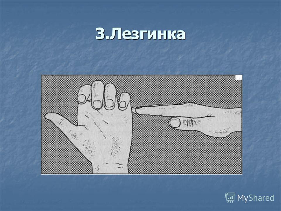 2.Кулак - ребро - ладонь
