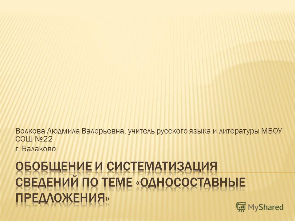 Волкова Людмила Валерьевна, учитель русского языка и литературы МБОУ СОШ 22 г. Балаково
