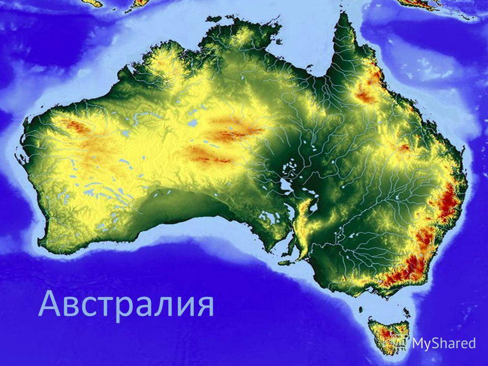Рельеф Австралия