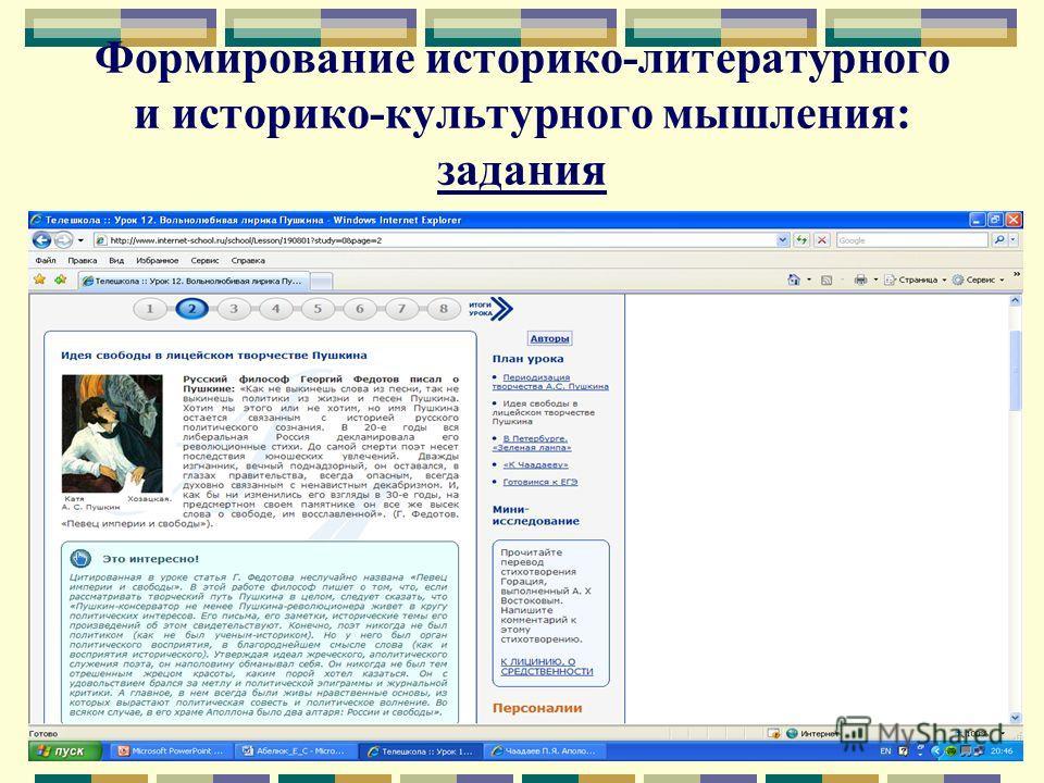 Формирование историко-литературного и историко-культурного мышления: задания