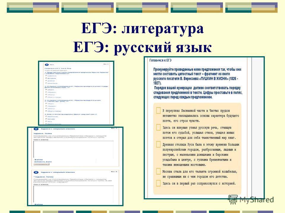 ЕГЭ: литература ЕГЭ: русский язык