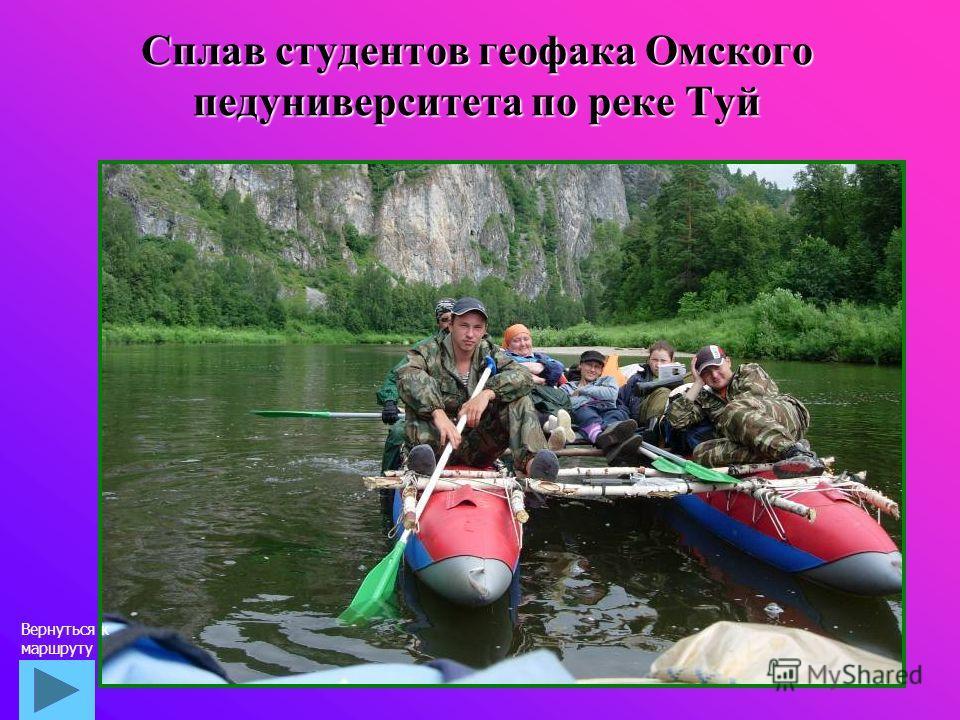 Сплав студентов геофака Омского педуниверситета по реке Туй Вернуться к маршруту