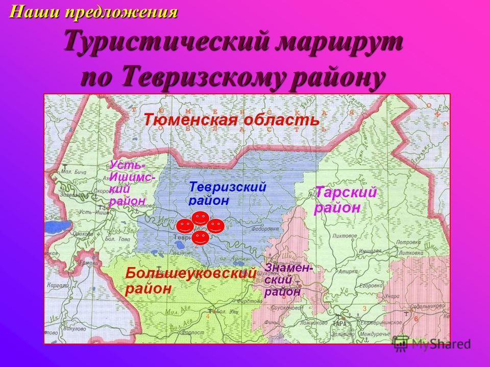 Туристический маршрут по Тевризскому району Наши предложения