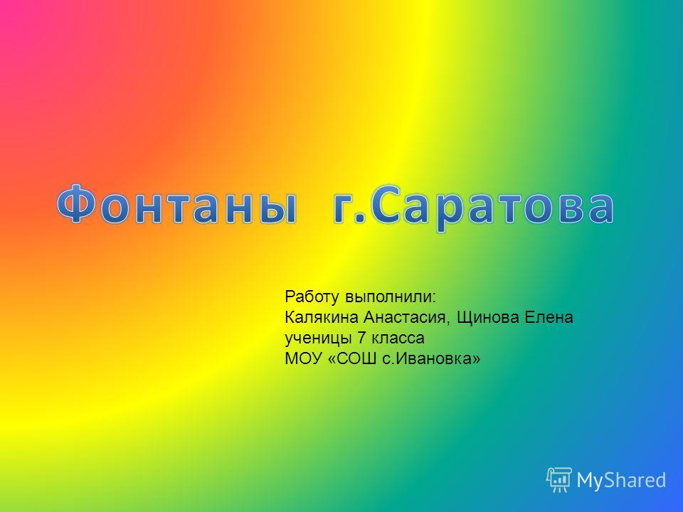 Работу выполнили: Калякина Анастасия, Щинова Елена ученицы 7 класса МОУ «СОШ с.Ивановка»