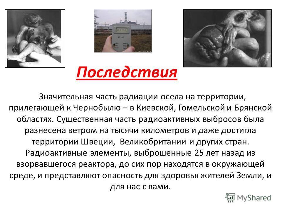 26 апреля 1986 года на Чернобыльской АЭС раздались два взрыва они повлекли за собой страшные последствия. У жителей Чернобыля отмечено превышение показателей болезни эндокринной системы и нарушения обмена веществ, болезни крови и кроветворных органов